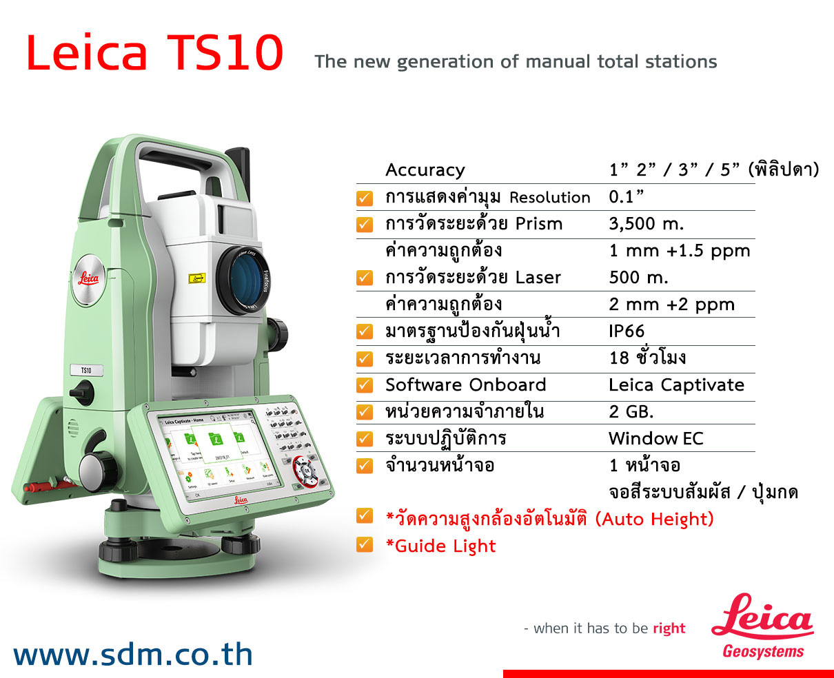 Leica New Flexline TS10, กล้องสำรวจ Leica TS10, กล้องเซอร์เวย์ Leica